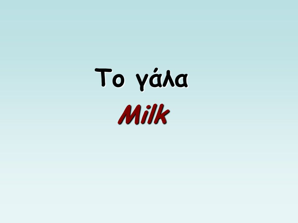 ιστορία γάλακτος 1 The history of milk goes back to 8.000 B.C.