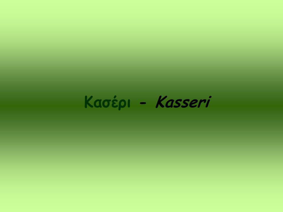 Κασέρι - Kasseri