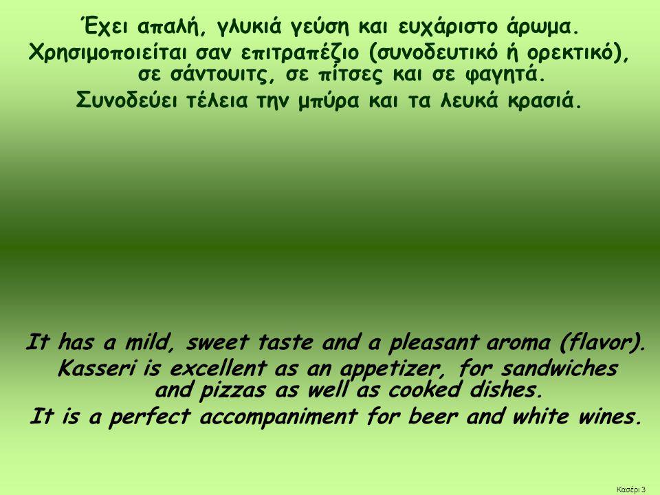 Έχει απαλή, γλυκιά γεύση και ευχάριστο άρωμα. Χρησιμοποιείται σαν επιτραπέζιο (συνοδευτικό ή ορεκτικό), σε σάντουιτς, σε πίτσες και σε φαγητά. Συνοδεύ
