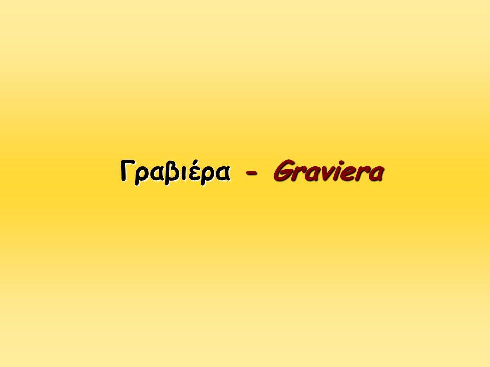 Γραβιέρα - Graviera