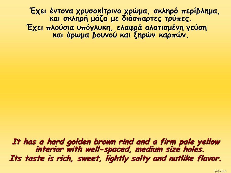 Έχει έντονα χρυσοκίτρινο χρώμα, σκληρό περίβλημα, και σκληρή μάζα με διάσπαρτες τρύπες.