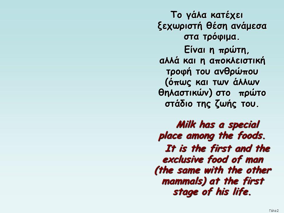 Το γιαούρτι στην Ελλάδα καταναλώ- νεται σκέτο ή με μέλι και καρύδια.