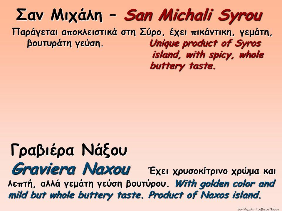 Σαν Μιχάλη – San Michali Syrou Παράγεται αποκλειστικά στη Σύρο, έχει πικάντικη, γεμάτη, βουτυράτη γεύση. Unique product of Syros Παράγεται αποκλειστικ
