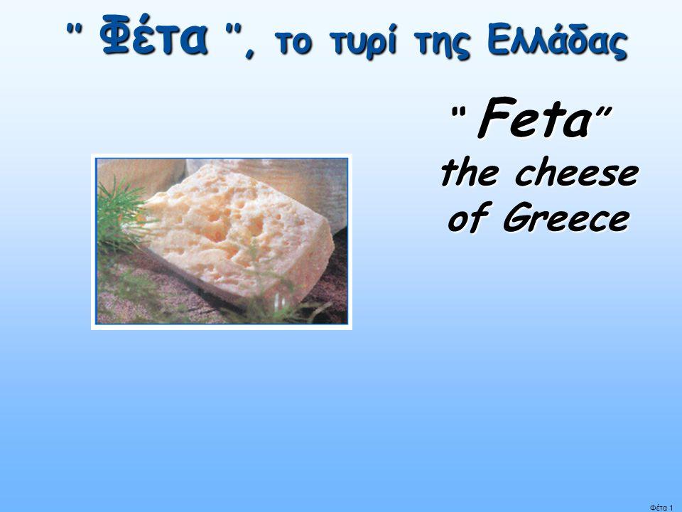 """Φέτα 1 '' Φέτα '', το τυρί της Ελλάδας """" Feta """" the cheese of Greece"""