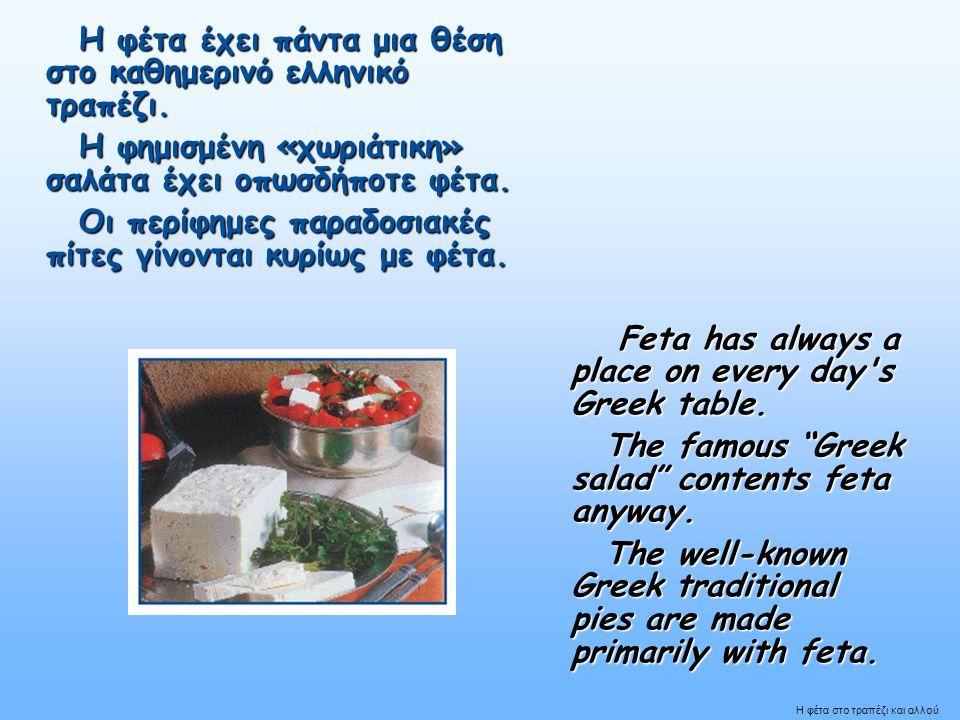 Η φέτα έχει πάντα μια θέση στο καθημερινό ελληνικό τραπέζι. Η φέτα έχει πάντα μια θέση στο καθημερινό ελληνικό τραπέζι. Η φημισμένη «χωριάτικη» σαλάτα