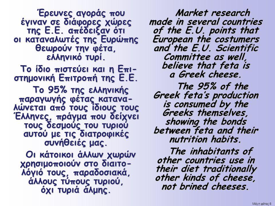 Μάχη φέτας 6 Έρευνες αγοράς που έγιναν σε διάφορες χώρες της Ε.Ε. απέδειξαν ότι οι καταναλωτές της Ευρώπης θεωρούν την φέτα, ελληνικό τυρί. Έρευνες αγ