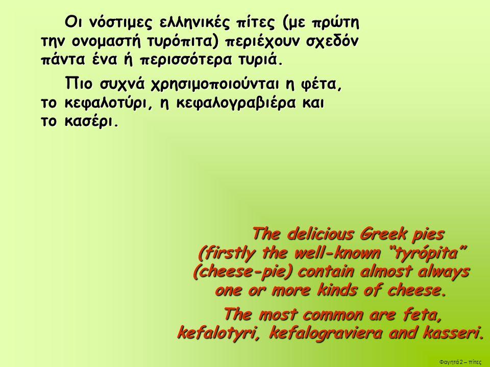 Φαγητά 2 – πίτες Οι νόστιμες ελληνικές πίτες (με πρώτη την ονομαστή τυρόπιτα) περιέχουν σχεδόν πάντα ένα ή περισσότερα τυριά. Οι νόστιμες ελληνικές πί