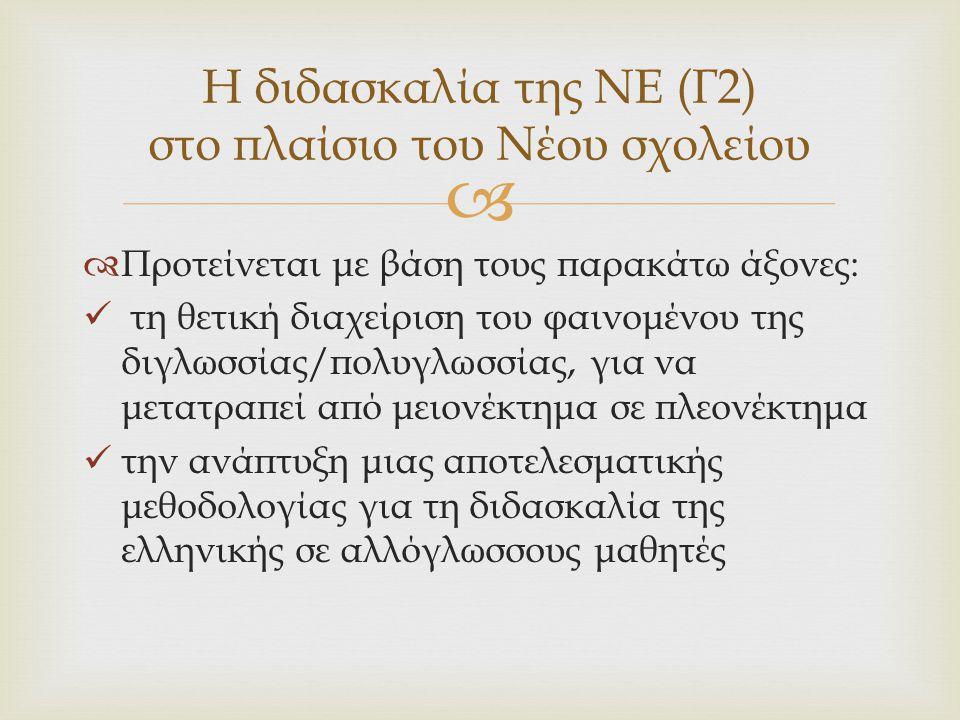   Προτείνεται με βάση τους παρακάτω άξονες:  τη θετική διαχείριση του φαινομένου της διγλωσσίας/πολυγλωσσίας, για να μετατραπεί από μειονέκτημα σε
