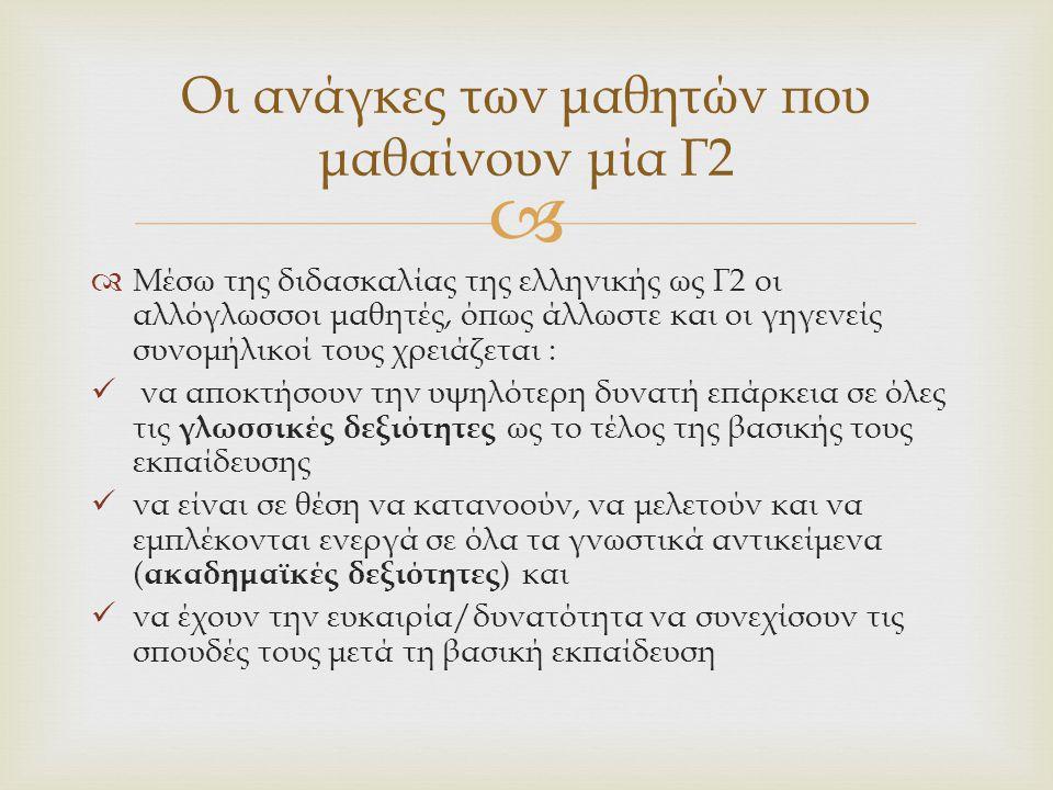   Μέσω της διδασκαλίας της ελληνικής ως Γ2 οι αλλόγλωσσοι μαθητές, όπως άλλωστε και οι γηγενείς συνομήλικοί τους χρειάζεται :  να αποκτήσουν την υψ