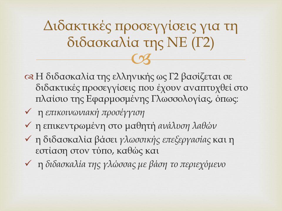   Η διδασκαλία της ελληνικής ως Γ2 βασίζεται σε διδακτικές προσεγγίσεις που έχουν αναπτυχθεί στο πλαίσιο της Εφαρμοσμένης Γλωσσολογίας, όπως:  η επ