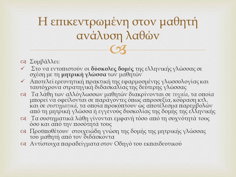   Συμβάλλει:  Στο να εντοπιστούν οι δύσκολες δομές της ελληνικής γλώσσας σε σχέση με τη μητρική γλώσσα των μαθητών  Αποτελεί ερευνητική πρακτική τ