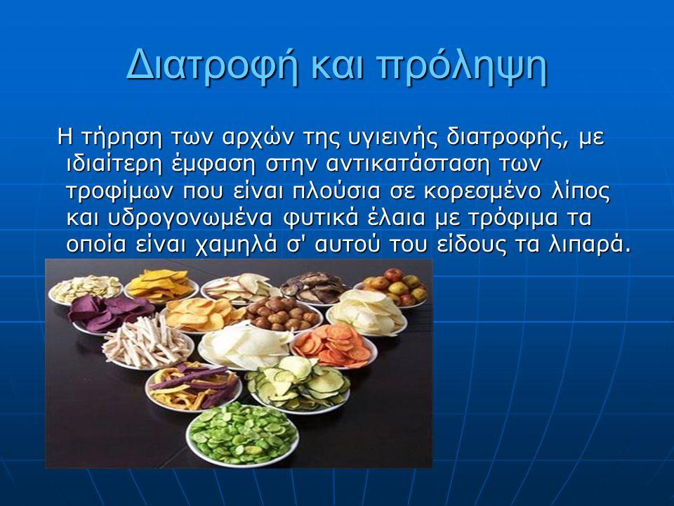 Διατροφή και πρόληψη Η τήρηση των αρχών της υγιεινής διατροφής, με ιδιαίτερη έμφαση στην αντικατάσταση των τροφίμων που είναι πλούσια σε κορεσμένο λίπ