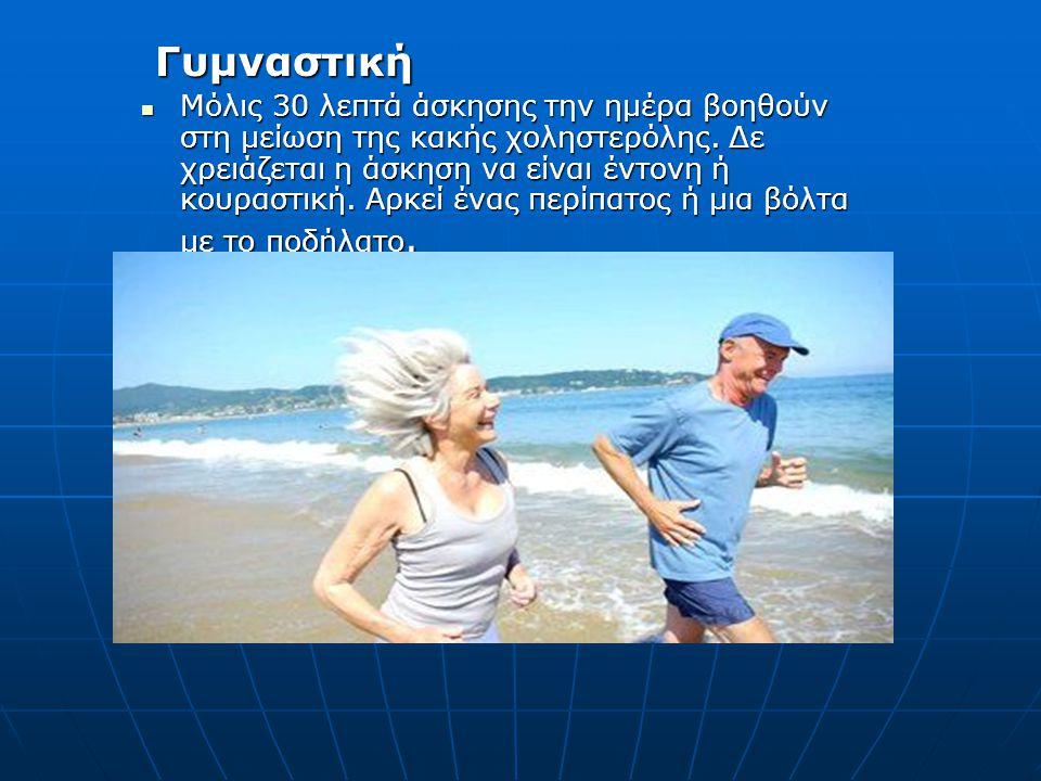 Γυμναστική Γυμναστική  Μόλις 30 λεπτά άσκησης την ημέρα βοηθούν στη μείωση της κακής χοληστερόλης. Δε χρειάζεται η άσκηση να είναι έντονη ή κουραστικ