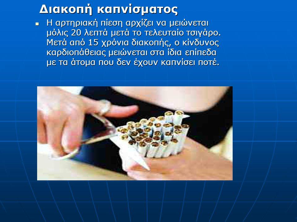 Διακοπή καπνίσματος Διακοπή καπνίσματος  Η αρτηριακή πίεση αρχίζει να μειώνεται μόλις 20 λεπτά μετά το τελευταίο τσιγάρο. Μετά από 15 χρόνια διακοπής