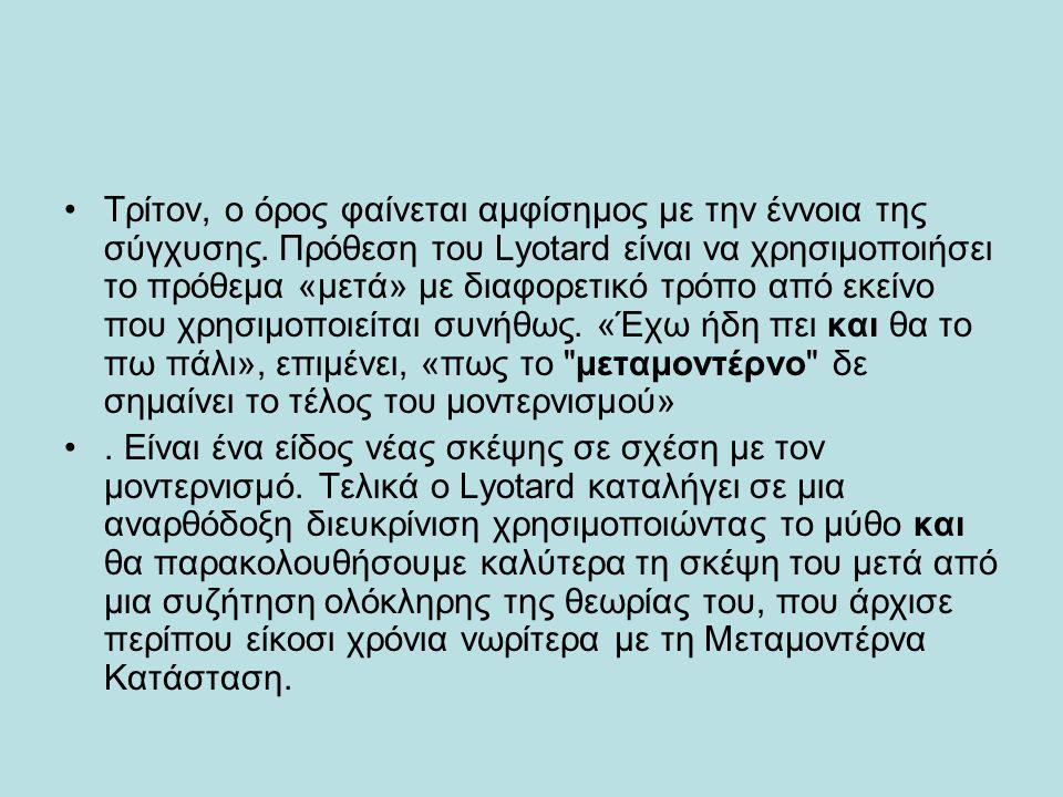 •Tρίτον, ο όρος φαίνεται αμφίσημος με την έννοια της σύγχυσης. Πρόθεση του Lyotard είναι να χρησιμοποιήσει το πρόθεμα «μετά» με διαφορετικό τρόπο από