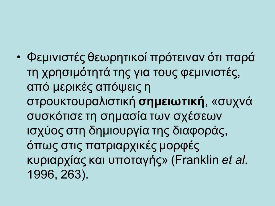 •Φεμινιστές θεωρητικοί πρότειναν ότι παρά τη χρησιμότητά της για τους φεμινιστές, από μερικές απόψεις η στρουκτουραλιστική σημειωτική, «συχνά συσκότισ