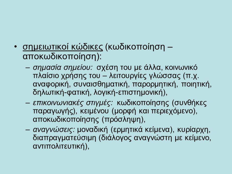 •σημειωτικοί κώδικες (κωδικοποίηση – αποκωδικοποίηση): –σημασία σημείου: σχέση του με άλλα, κοινωνικό πλαίσιο χρήσης του – λειτουργίες γλώσσας (π.χ. α