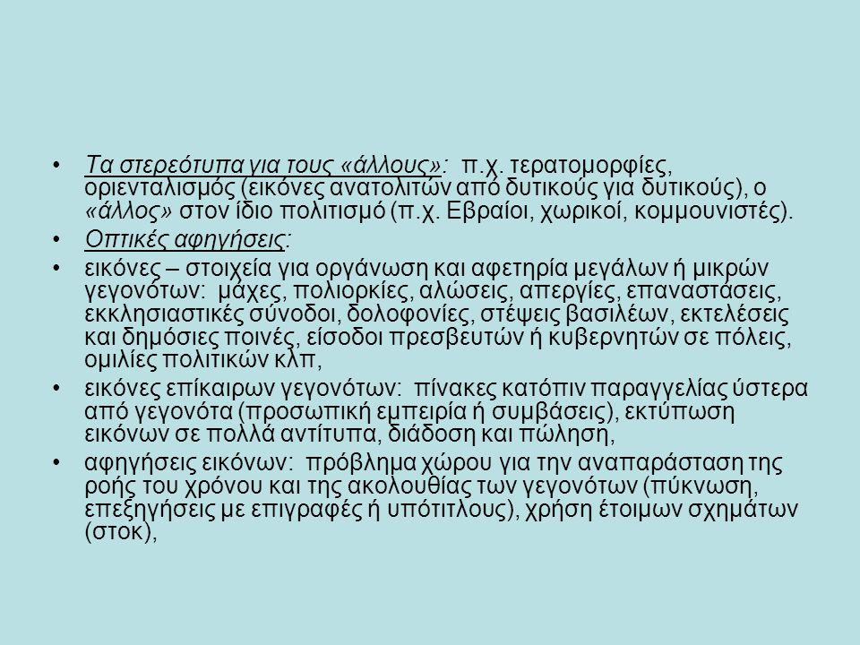•Τα στερεότυπα για τους «άλλους»: π.χ. τερατομορφίες, οριενταλισμός (εικόνες ανατολιτών από δυτικούς για δυτικούς), ο «άλλος» στον ίδιο πολιτισμό (π.χ