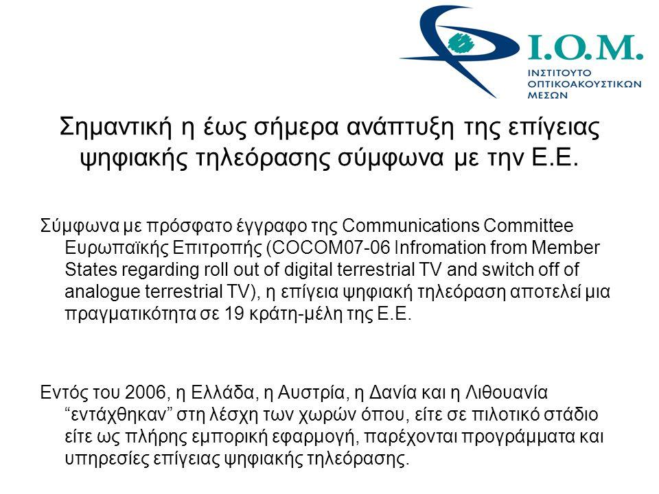 Σημαντική η έως σήμερα ανάπτυξη της επίγειας ψηφιακής τηλεόρασης σύμφωνα με την Ε.Ε.