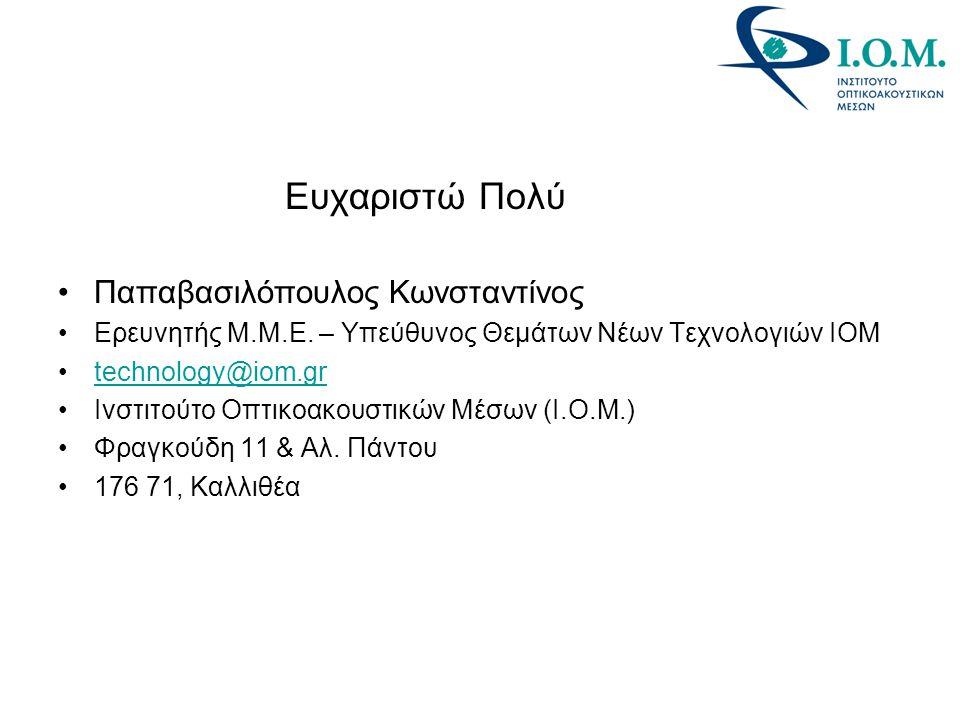 Ευχαριστώ Πολύ •Παπαβασιλόπουλος Κωνσταντίνος •Ερευνητής Μ.Μ.Ε.