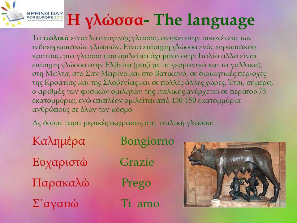 Η γλώσσα- The language Τα ιταλικά είναι λατινογενής γλώσσα, ανήκει στην οικογένεια των ινδοευρωπαϊκών γλωσσών. Είναι επίσημη γλώσσα ενός ευρωπαϊκού κρ