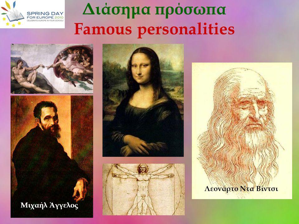 Διάσημα πρόσωπα Famous personalities Μιχαήλ Άγγελος Λεονάρτο Ντα Βίντσι