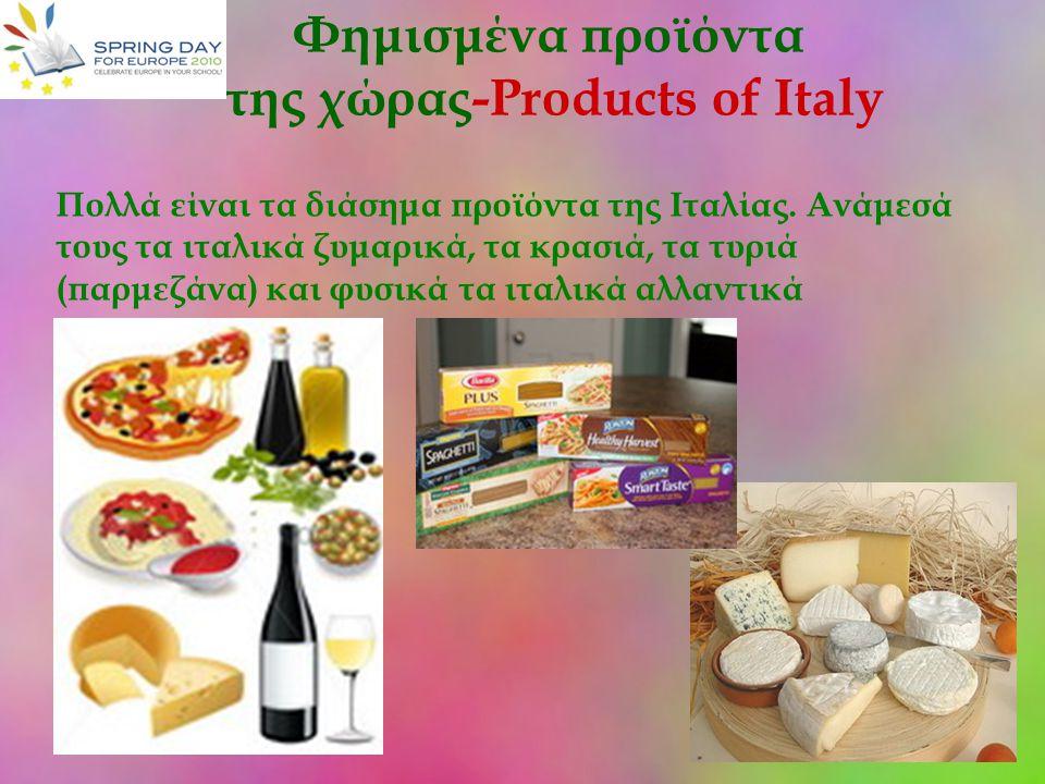 Φημισμένα προϊόντα της χώρας-Products of Italy Πολλά είναι τα διάσημα προϊόντα της Ιταλίας. Ανάμεσά τους τα ιταλικά ζυμαρικά, τα κρασιά, τα τυριά (παρ