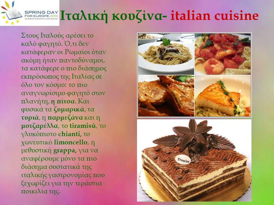 Ιταλική κουζίνα- italian cuisine Στους Ιταλούς αρέσει το καλό φαγητό. Ό,τι δεν κατάφεραν οι Ρωμαίοι όταν ακόμη ήταν παντοδύναμοι, τα κατάφερε ο πιο δι