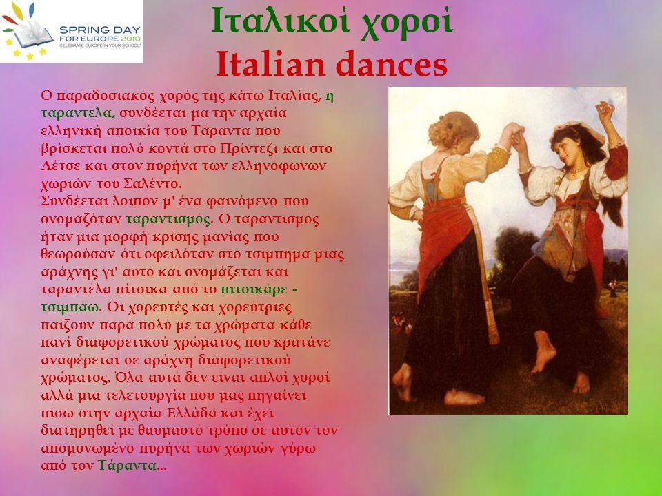 Ιταλικοί χοροί Italian dances Ο παραδοσιακός χορός της κάτω Ιταλίας, η ταραντέλα, συνδέεται μα την αρχαία ελληνική αποικία του Τάραντα που βρίσκεται π