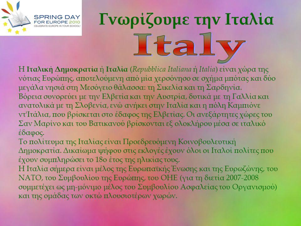 Γνωρίζουμε την Ιταλία Η Ιταλική Δημοκρατία ή Ιταλία ( Repubblica Italiana ή Italia ) είναι χώρα της νότιας Ευρώπης, αποτελούμενη από μία χερσόνησο σε