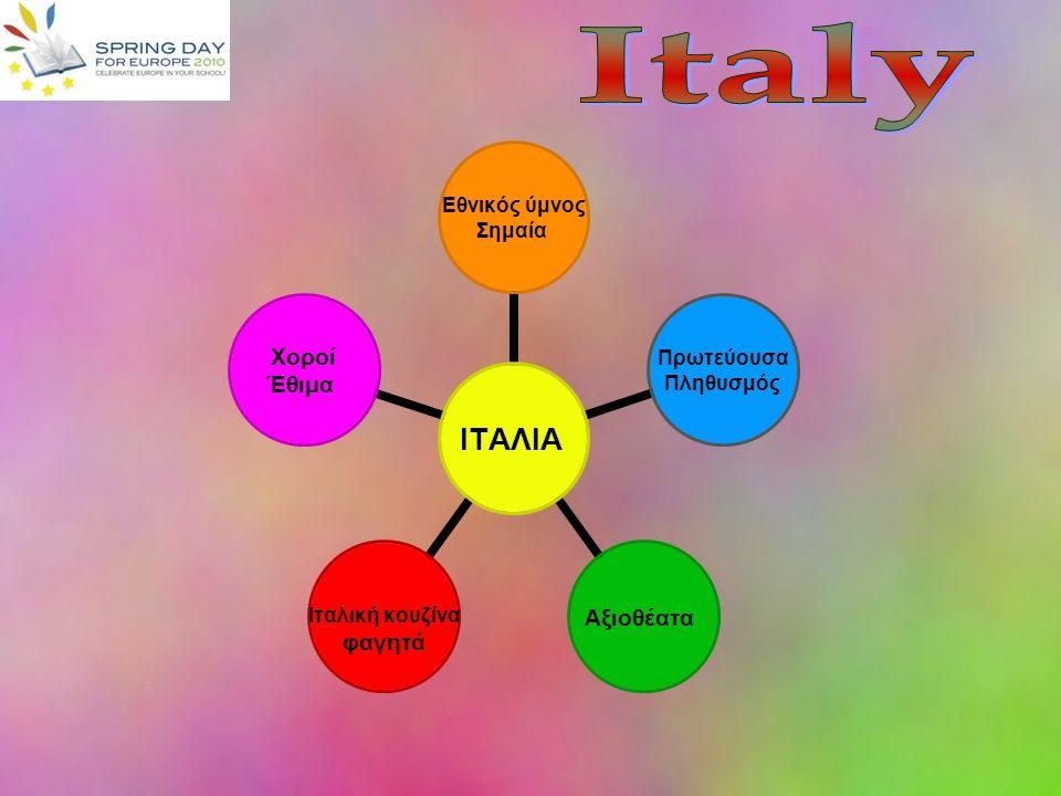 Ιταλικές συνταγές-recipes ΠΙΤΣΑ Υλικά για την ζύμη Ένα φαριν-απ 500 γρ 1 φακελάκι ξηρή μαγιά λίγο αλάτι λίγο ζάχαρη ½ φλιτζανάκι του καφέ ελαιόλαδο ½ ποτήρι χλιαρό νερό για την σάλτσα 1 κουτάκι ντοματάκια 400γρ.