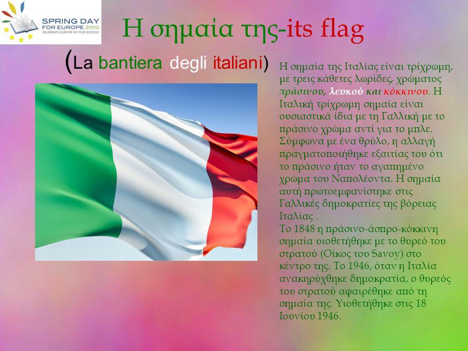 Η σημαία της-its flag ( La bantiera degli italiani) Η σημαία της Ιταλίας είναι τρίχρωμη, με τρεις κάθετες λωρίδες, χρώματος πράσινου, λευκού και κόκκι