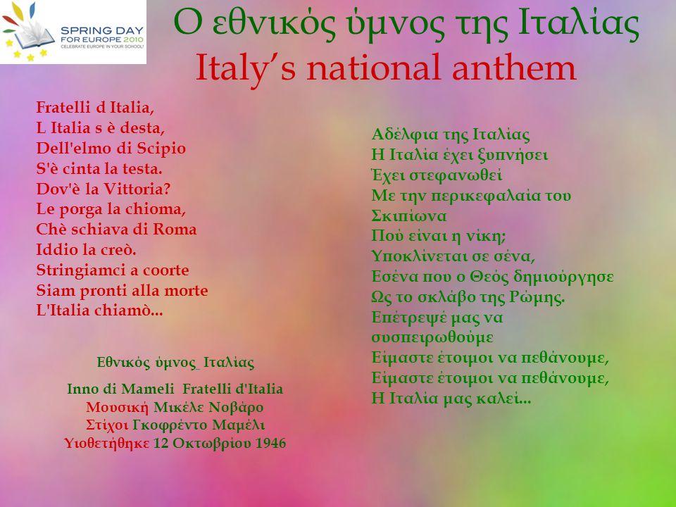Ο εθνικός ύμνος της Ιταλίας Italy's national anthem Fratelli d Italia, L Italia s è desta, Dell'elmo di Scipio S'è cinta la testa. Dov'è la Vittoria?
