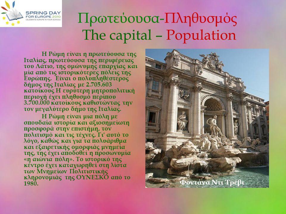 Πρωτεύουσα-Πληθυσμός The capital – Population Η Ρώμη είναι η πρωτεύουσα της Ιταλίας, πρωτεύουσα της περιφέρειας του Λάτιο, της ομώνυμης επαρχίας και μ