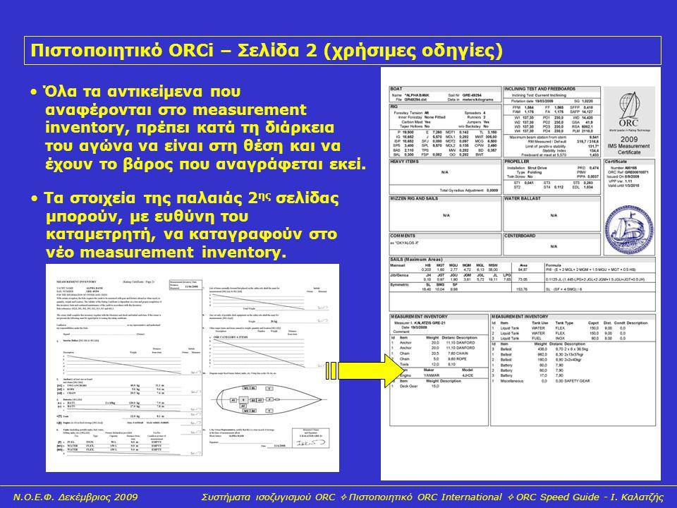 10 Πιστοποιητικό ORCi – Σελίδα 2 (χρήσιμες οδηγίες) • Τα στοιχεία της παλαιάς 2 ης σελίδας μπορούν, με ευθύνη του καταμετρητή, να καταγραφούν στο νέο