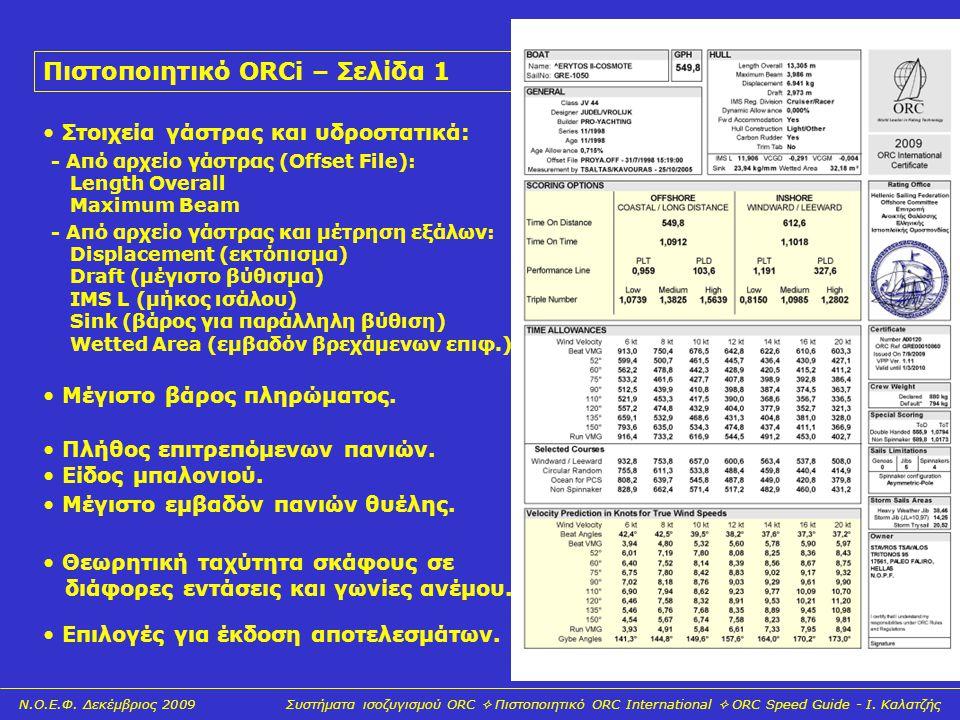 11 Πιστοποιητικό ORCi – Σελίδα 1 • Στοιχεία γάστρας και υδροστατικά: • Θεωρητική ταχύτητα σκάφους σε διάφορες εντάσεις και γωνίες ανέμου. - Από αρχείο
