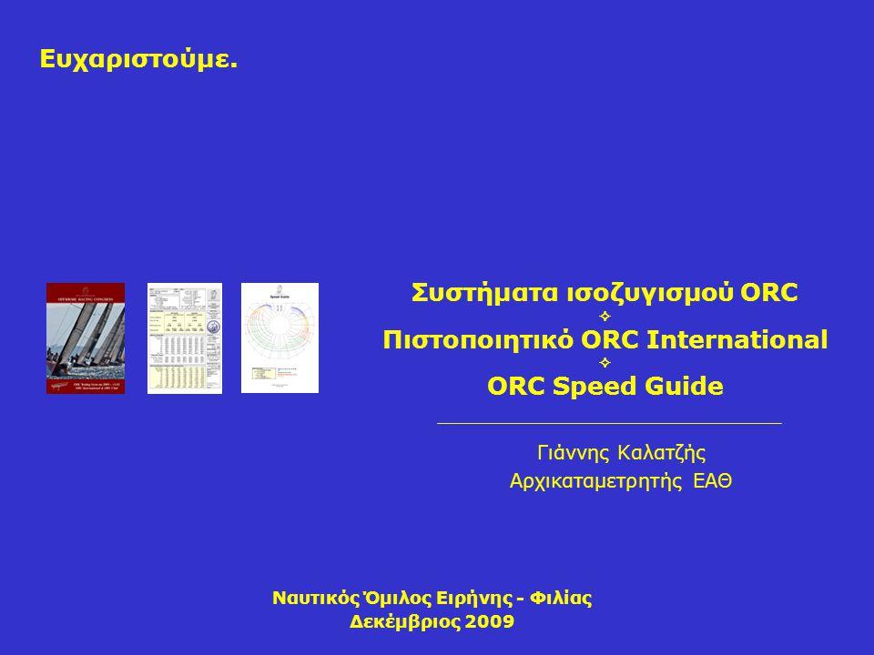 Συστήματα ισοζυγισμού ORC  Πιστοποιητικό ORC International  ORC Speed Guide Γιάννης Καλατζής Αρχικαταμετρητής ΕΑΘ Ναυτικός Όμιλος Ειρήνης - Φιλίας Δ
