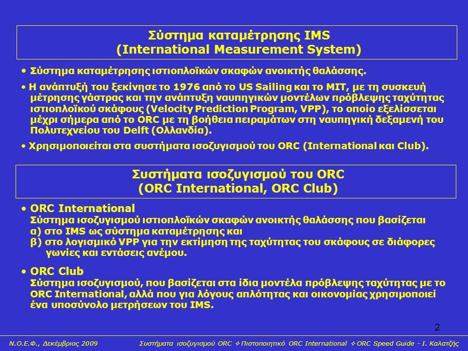 2 Σύστημα καταμέτρησης IMS (International Measurement System) • ORC International Σύστημα ισοζυγισμού ιστιοπλοϊκών σκαφών ανοικτής θαλάσσης που βασίζε