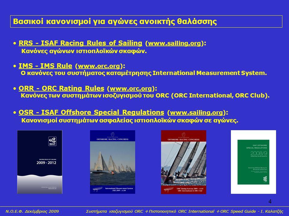 4 Βασικοί κανονισμοί για αγώνες ανοικτής θαλάσσης • IMS - IMS Rule (www.orc.org) : Ο κανόνες του συστήματος καταμέτρησης International Measurement Sys