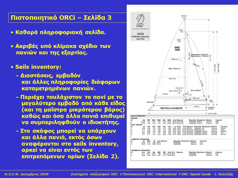 6 Πιστοποιητικό ORCi – Σελίδα 3 • Καθαρά πληροφοριακή σελίδα. • Sails inventory: - Διαστάσεις, εμβαδόν και άλλες πληροφορίες διάφορων καταμετρημένων π