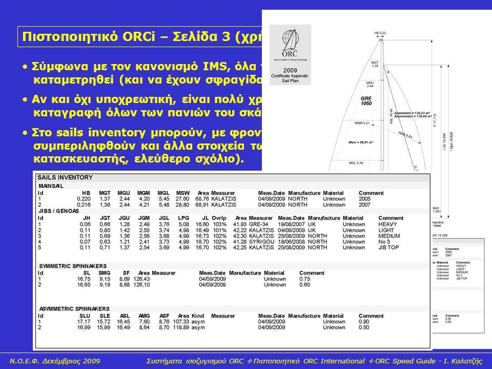 7 • Στο sails inventory μπορούν, με φροντίδα του καταμετρητή, να συμπεριληφθούν και άλλα στοιχεία των πανιών (υλικό πανιού, κατασκευαστής, ελεύθερο σχ