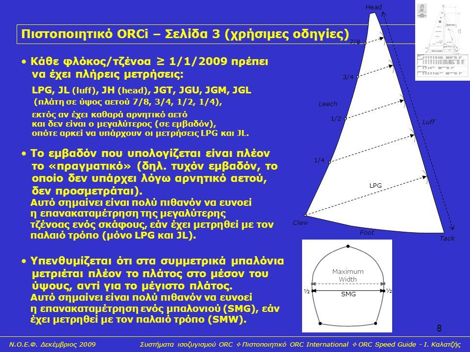 8 Πιστοποιητικό ORCi – Σελίδα 3 (χρήσιμες οδηγίες) • Κάθε φλόκος/τζένοα ≥ 1/1/2009 πρέπει να έχει πλήρεις μετρήσεις: LPG, JL (luff), JH (head), JGT, J