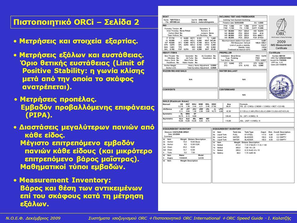 9 Πιστοποιητικό ORCi – Σελίδα 2 • Measurement Inventory: Βάρος και θέση των αντικειμένων επί του σκάφους κατά τη μέτρηση εξάλων. • Μετρήσεις και στοιχ