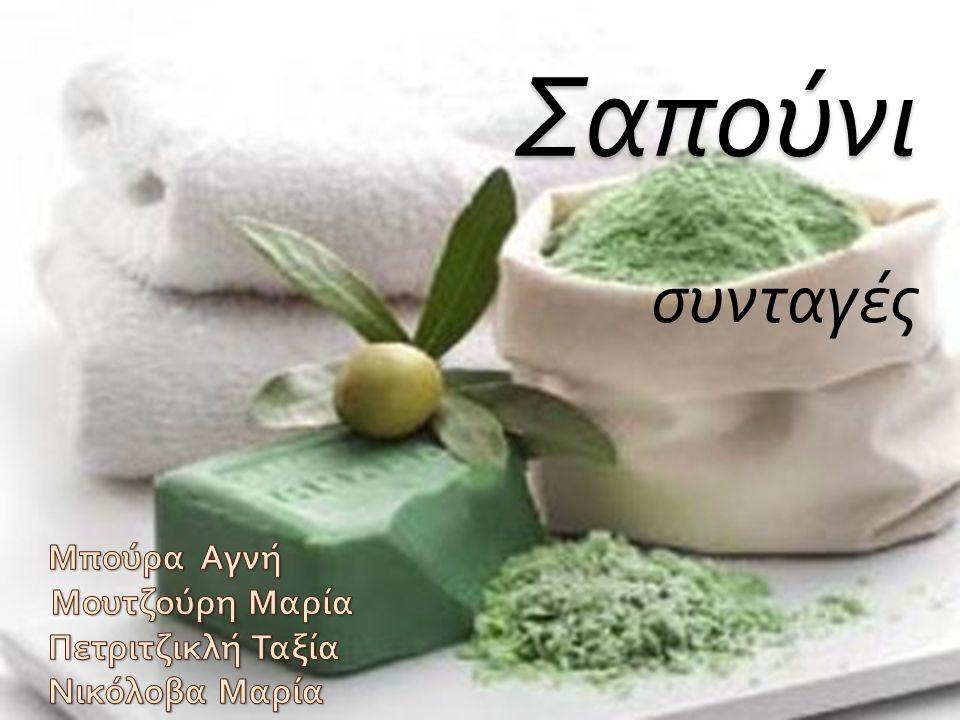 Σαπούνι συνταγές