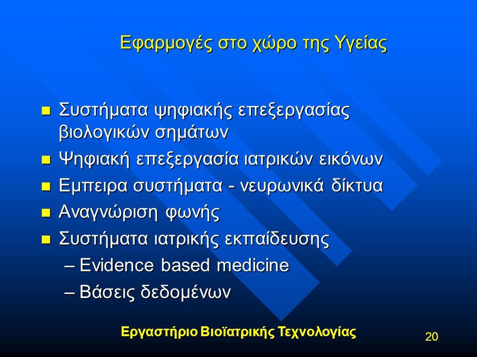 Εργαστήριο Βιοϊατρικής Τεχνολογίας 20 Εφαρμογές στο χώρο της Υγείας n Συστήματα ψηφιακής επεξεργασίας βιολογικών σημάτων n Ψηφιακή επεξεργασία ιατρικώ