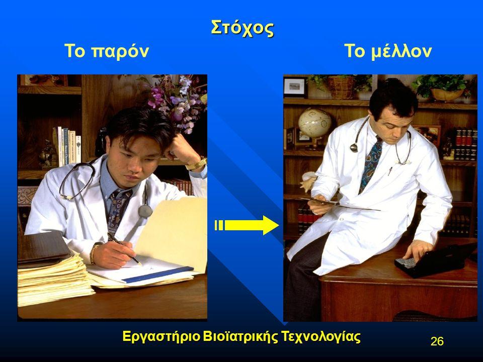 Εργαστήριο Βιοϊατρικής Τεχνολογίας 26 Στόχος Το παρόνΤο μέλλον