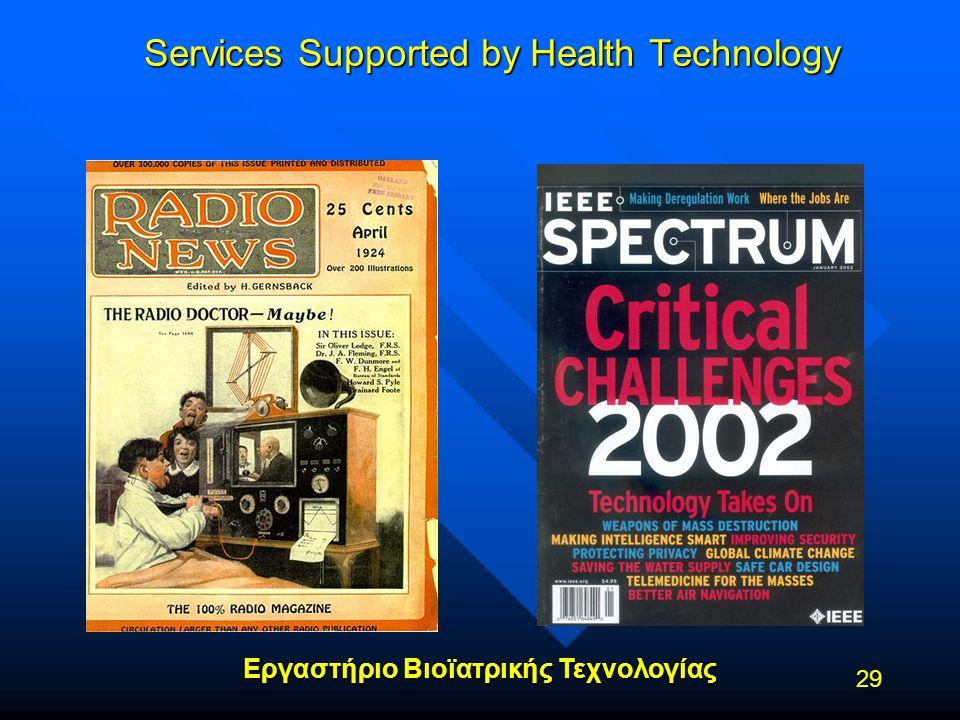 Εργαστήριο Βιοϊατρικής Τεχνολογίας 29 Services Supported by Health Technology