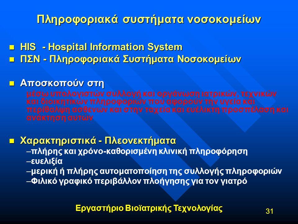 Εργαστήριο Βιοϊατρικής Τεχνολογίας 31 Πληροφοριακά συστήματα νοσοκομείων n HIS - Hospital Information System n ΠΣΝ - Πληροφοριακά Συστήματα Νοσοκομείω