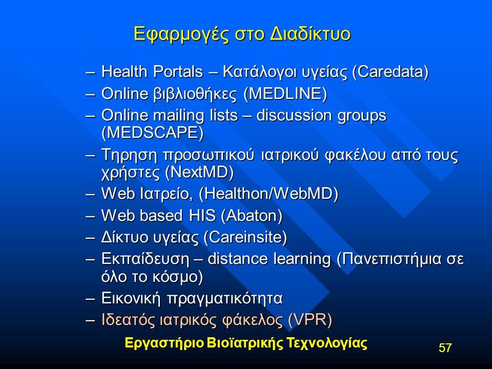 Εργαστήριο Βιοϊατρικής Τεχνολογίας 57 Εφαρμογές στο Διαδίκτυο –Health Portals – Κατάλογοι υγείας (Caredata) –Online βιβλιοθήκες (MEDLINE) –Online mail