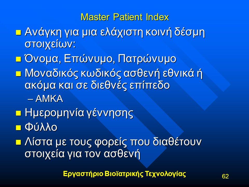 Εργαστήριο Βιοϊατρικής Τεχνολογίας 62 Master Patient Index n Ανάγκη για μια ελάχιστη κοινή δέσμη στοιχείων: n Όνομα, Επώνυμο, Πατρώνυμο n Μοναδικός κω